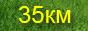 Официальный сайт 35-го километра